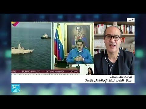 طهران تتحدى واشنطن.. رسائل ناقلات النفط الإيرانية إلى فنزويلا  - نشر قبل 3 ساعة