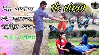 Din | paltai | Rong | bodlai | osthir | mon || full video song || sort contain creator