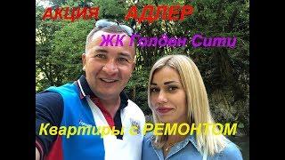 Квартиры с ремонтом!!!! ЖК Голден Сити (Известия) Адлер.