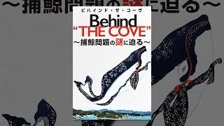 ビハインド・ザ・コーヴ~捕鯨問題の謎に迫る~(字幕版) thumbnail