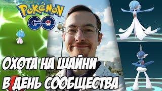 [Pokemon GO] Новый День сообщества - новые шайни