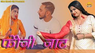 New Haryanvi Song || Fouji Jaat || Alka Sharma || Monu Ansari || Latest Haryanvi Song 2019