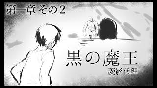 【朗読】黒の魔王 / 菱影代理 - 第一章その2【バーチャルYouTuberハクヤ】