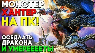 Монстер Хантер на ПК! ОХОТА НА ДРАКОН ► Прохождение Monster Hunter: World на ПК ► Часть 1