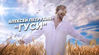 """ПРЕМЬЕРА КЛИПА - Алексей Петрухин - """"ГУСИ"""""""
