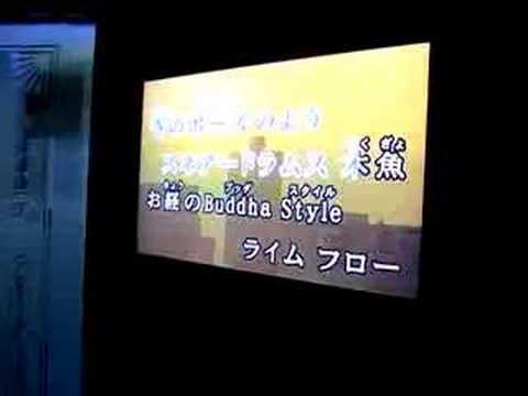 Karaoke - Japanese Rap