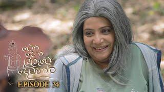 Kohollawe Dewathavi | Episode 34 - (2021-03-30) | ITN Thumbnail