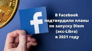 В Facebook подтвердили планы по запуску Diem (экс-Libra) в 2021 году
