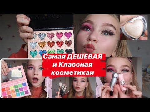 КОСМЕТИКА С АЛИЭКСПРЕСС🤯😱| Душка или Чушка| Самая лучшая и дешевая косметика???🤫| Аня) | BS💕