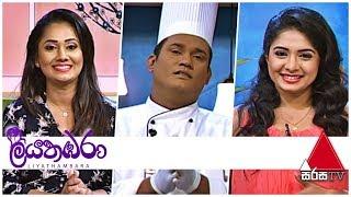 Liyathambara Sirasa TV   16th August 2019