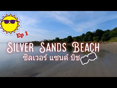 Ep.1 Silver Sands Beach พาเที่ยวชมชายหาด ซิลเวอร์แซนด์ กันนะค่ะทุกคน