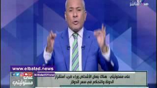 فيديو.. أحمد موسى: الدولة كشرت عن أنيابها ضد مافيا استغلال الدولار لإسقاطها