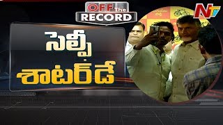 సెల్ఫీలతో కాలక్షేపం చేస్తున్న చంద్రబాబు? | Off The Record | NTV