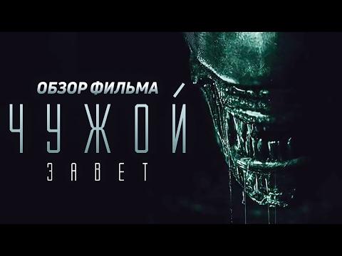 Видео Чужой завет фильм 2017 смотреть онлайн hd