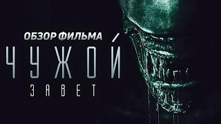 Чужой: Завет 2017 [Обзор] / [Трейлер на русском]