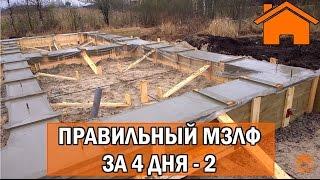видео Мелкозаглубленный ленточный фундамент на пучинистых грунтах