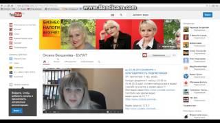 YouTube как УДОБНО и БЫСТРО находить НУЖНУЮ информацию на моём канале Оксана Векшенёва - Булат