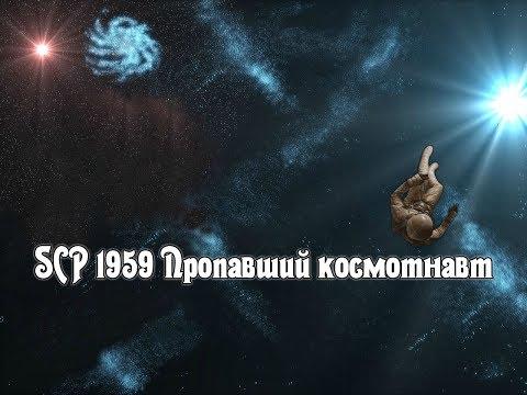 SCP-1959 - Пропавший космонавт