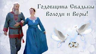 Годовщина свадьбы Володи и Верочки!
