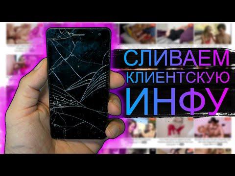 Как достать информацию из сломанного телефона?