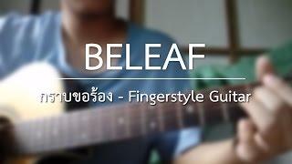 กราบขอร้อง - Fingerstyle Guitar