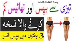 Tremendous Way To Burn Hips Fat Naturally - Tezi Se Hips Kam Karne Wala Nuskha - Weight Loss Drink