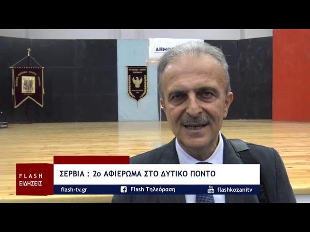Σέρβια : Εκδήλωση για το Δυτικό Πόντο