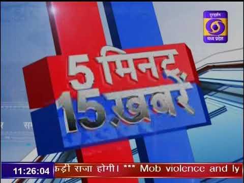 8 DEC 2018 । 5 मिनट 15 खबरें । DD NEWS MP ।
