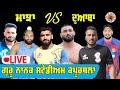 Live Kapurthala kabaddi cup 2020  Doaba vs Majha match | TV NRI SPORTS