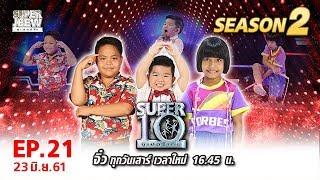SUPER 10 | ซูเปอร์เท็น | EP.21 | 23 มิ.ย. 61 Full HD
