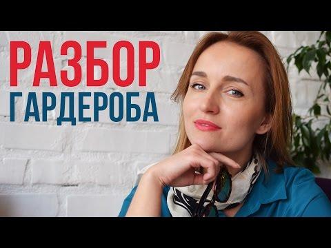 РАЗБОР ГАРДЕРОБА ♥ ЛЮБИМЫЕ ВЕЩИ - КАК ОПРЕДЕЛИТЬ? ♥ Olga Drozdova