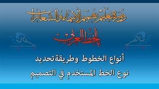 دورة تعليم تصميم الاسماء والشعارات بالخط العربي _انواع الخطوط