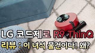 영미~~ 로봇청소기 LG 코드제로 R9 ThinQ | …