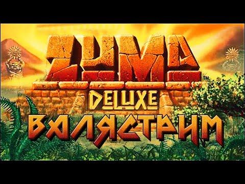 Валястрим - Zuma Deluxe