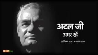 Tributes to Bharat Ratna Atal Bihari Vajpayee ji on his birth anniversary | Documentary