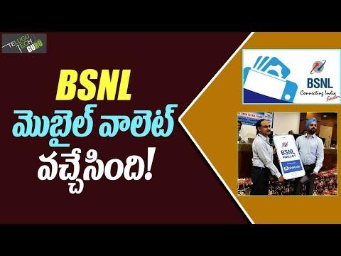 Bsnl Mobile Wallet App Launched Partnership With Mobikwik - Telugu Tech Guru