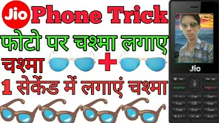 jio phone photo par chasma kaise lagaye, How to add glasses on photos from Jio Phone