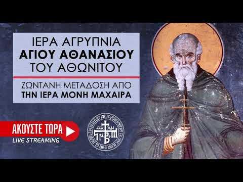 🔴 Αγρυπνία οσίου Αθανασίου Αθωνίτου - Ιερά Μονή Μαχαιρά 5 Ιουλίου 2021