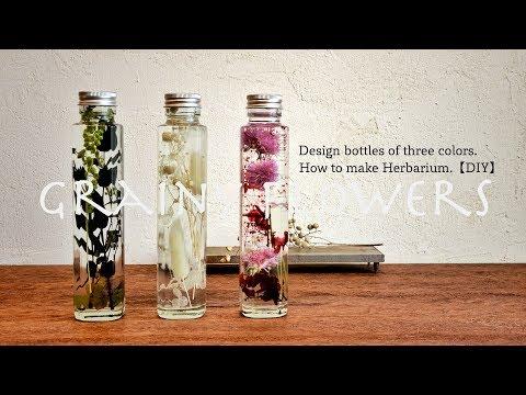 Design bottles of three colors. How to make Herbarium.【DIY】
