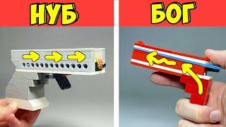 НУБ VS БОГ - Как сделать Пистолет из ЛЕГО