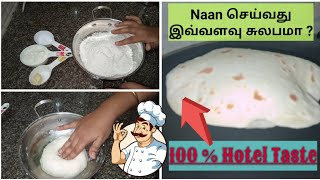 How to prepare naan without yeast in tamil | butter naan at home in tamil
