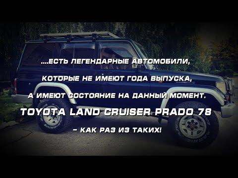 Восстановление Toyota Land Cruiser Prado 78 часть I