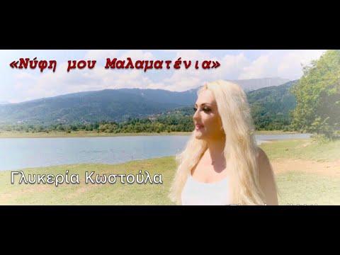 Γλυκερία Κωστούλα - Νύφη Μου Μαλαματένια | Official Music Video 2018 | Glikeria Kostoula