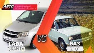 Тест-драйв - Lada Granta против ВАЗ 2101