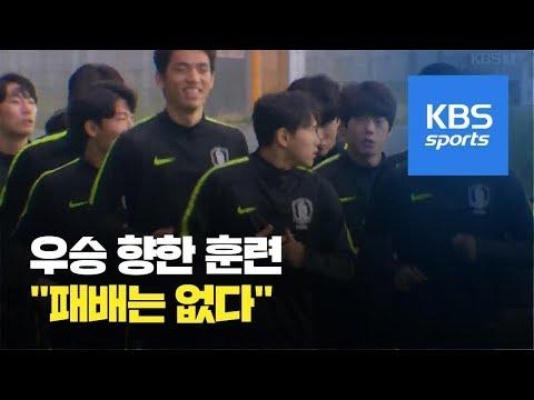여유로운 '자신감' 한국…'철통 보안' 우크라이나 / KBS뉴스(News)