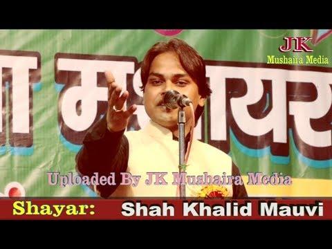 Shah Khalid फिरौन के घर में मूसा जो पल रहा है All India Mushaira 17-01-2018 Lohta Varanasi U.P