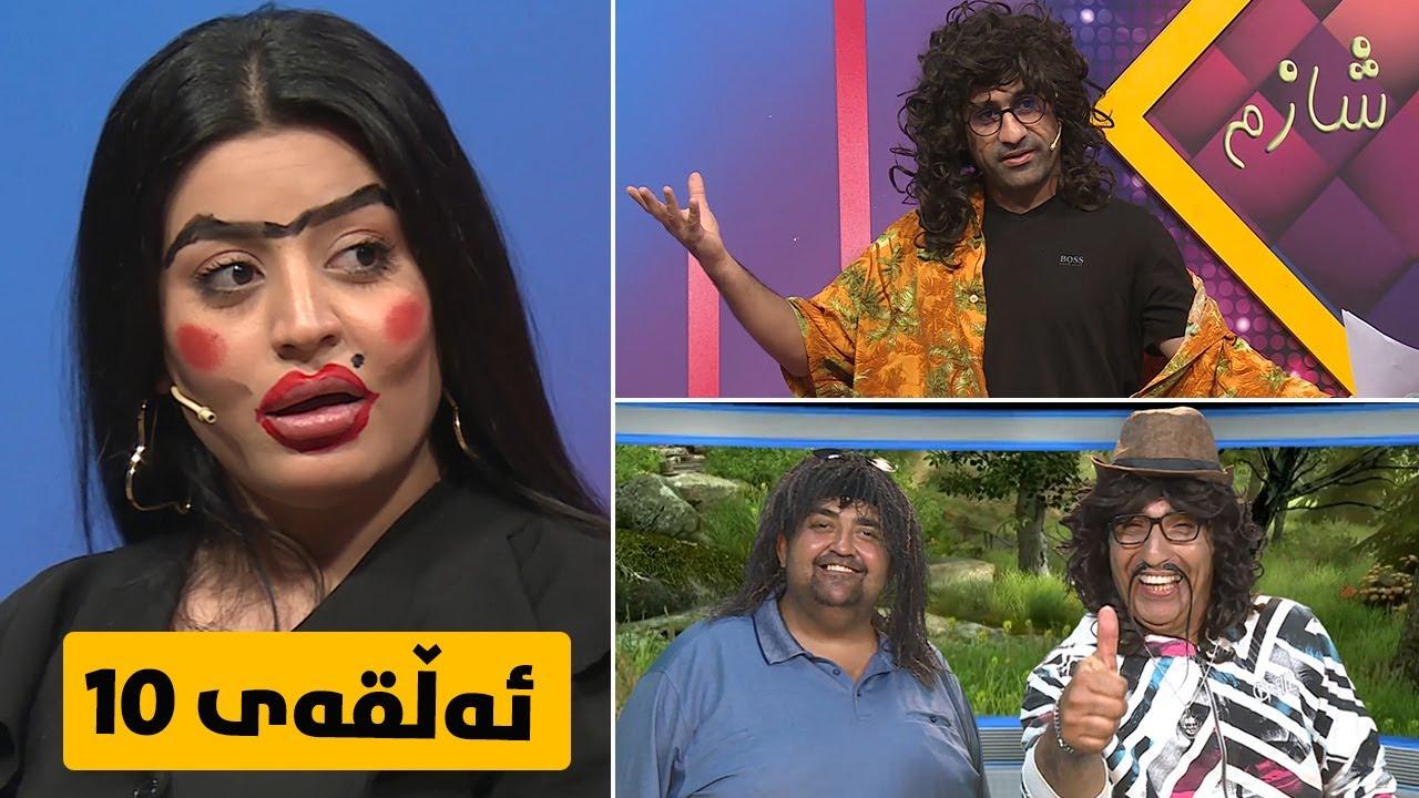 Bazmi bazm Tv- Alqay 10