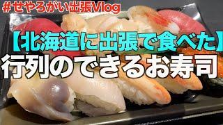 「北海道の魚美味すぎるやろがい!」せやろがい出張Vlog〜熊本・北海道〜前編