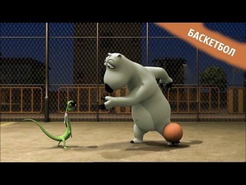 Мультфильм бернард баскетбол