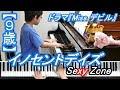 【9歳】イノセントデイズ/Sexy Zone/ドラマ『Miss デビル』挿入歌
